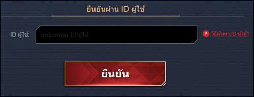 Fill Character ID