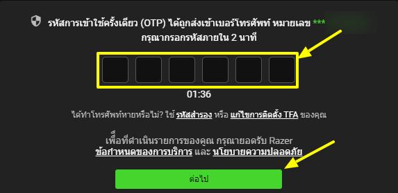 Fill OTP